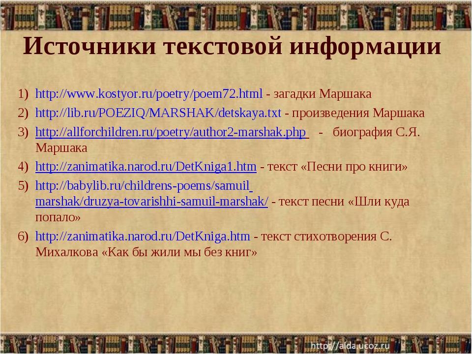 Источники текстовой информации http://www.kostyor.ru/poetry/poem72.html - заг...