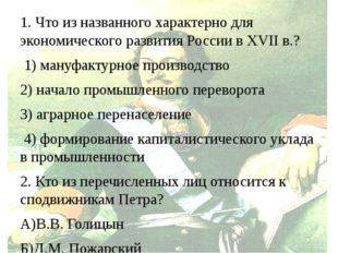 1. Что из названного характерно для экономического развития России в XVII в.?