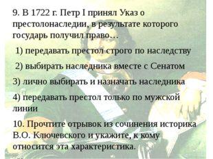 9. В 1722 г. Петр I принял Указ о престолонаследии, в результате которого гос