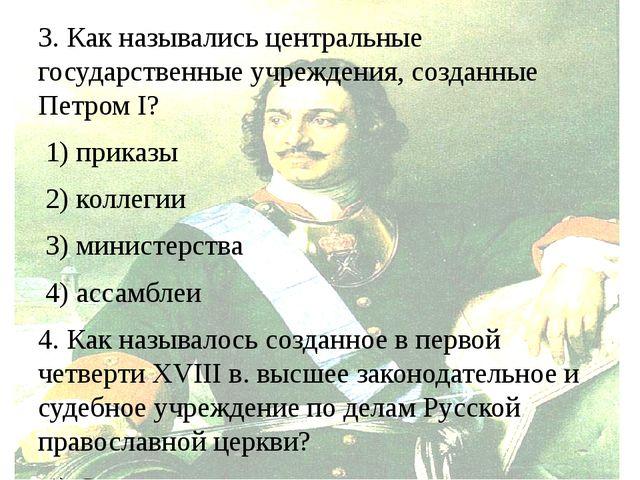 3. Как назывались центральные государственные учреждения, созданные Петром I?...