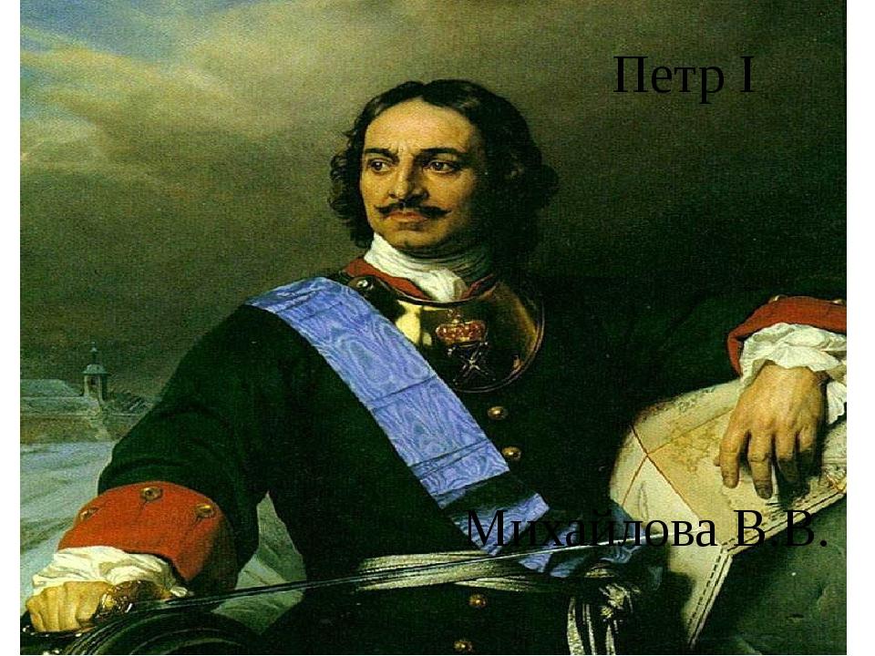 Петр I Михайлова В.В.