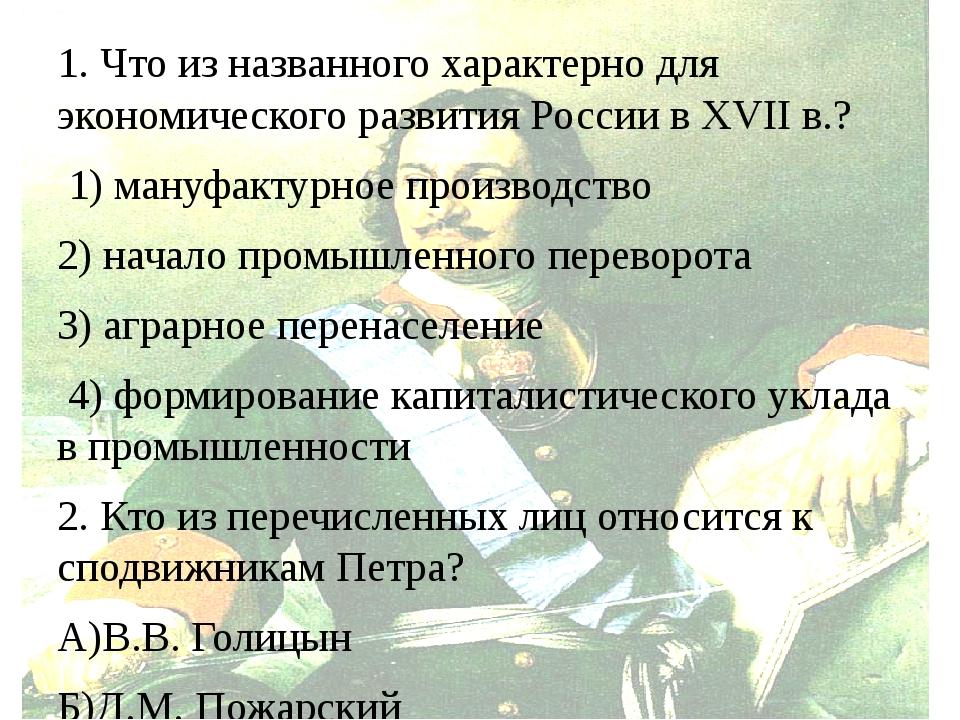 1. Что из названного характерно для экономического развития России в XVII в.?...