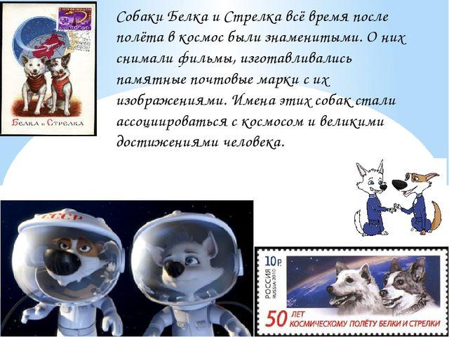 Собаки Белка и Стрелка всё время после полёта в космос были знаменитыми. О ни...