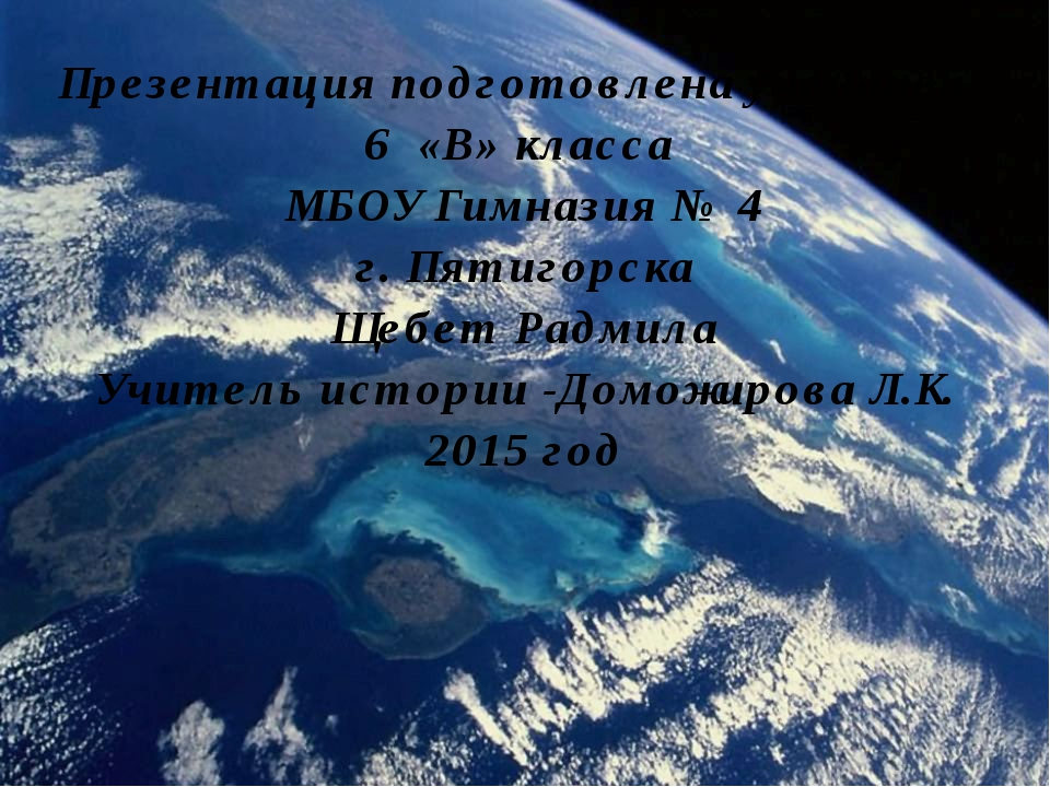 Презентация подготовлена ученицей 6 «В» класса МБОУ Гимназия № 4 г. Пятигорск...