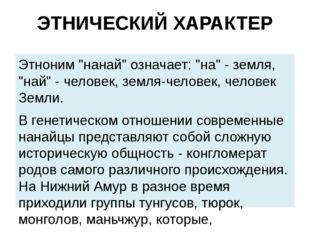"""ЭТНИЧЕСКИЙ ХАРАКТЕР Этноним """"нанай"""" означает: """"на"""" - земля, """"най"""" - человек,"""