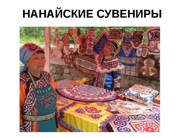 НАНАЙСКИЕ СУВЕНИРЫ