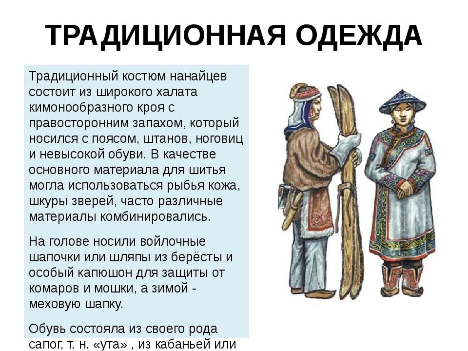 ТРАДИЦИОННАЯ ОДЕЖДА Традиционный костюм нанайцев состоит из широкого халата к...