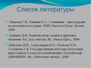 Список литературы Павлова Т.И., Раннева Н.А.. Сочинение – рассуждение на итог