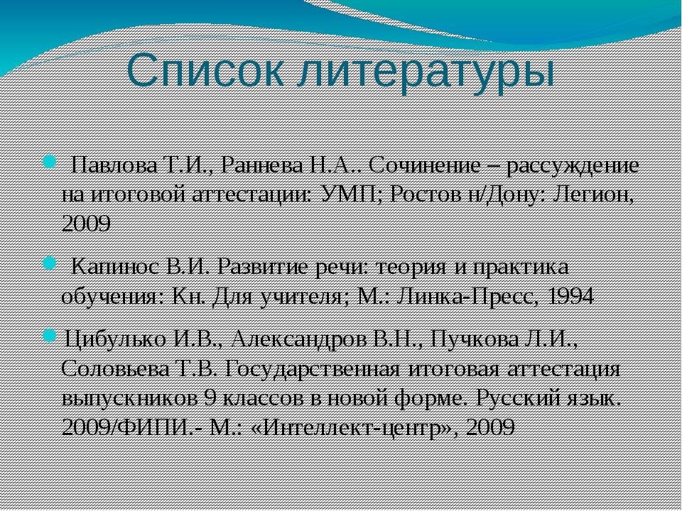 Список литературы Павлова Т.И., Раннева Н.А.. Сочинение – рассуждение на итог...