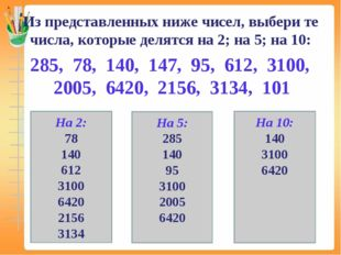 Из представленных ниже чисел, выбери те числа, которые делятся на 2; на 5; на