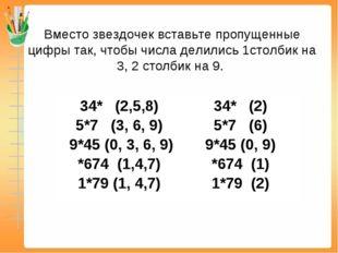 Вместо звездочек вставьте пропущенные цифры так, чтобы числа делились 1столби