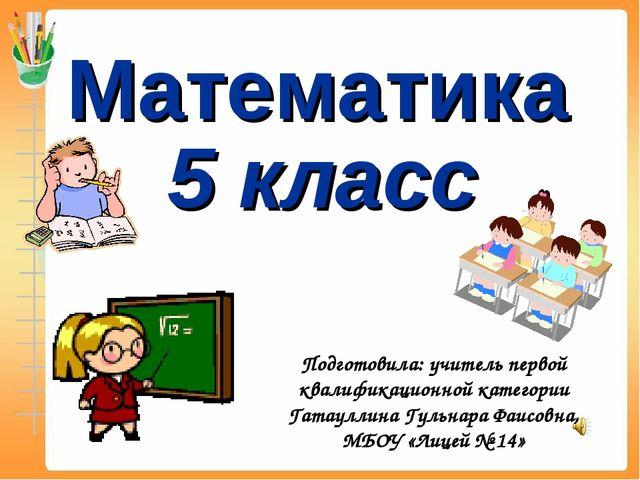 Математика 5 класс Подготовила: учитель первой квалификационной категории Гат...