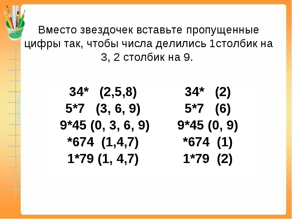Вместо звездочек вставьте пропущенные цифры так, чтобы числа делились 1столби...