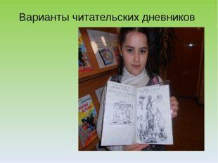 Варианты читательских дневников Саргсян Анжелика. Победитель в номинации «Лу