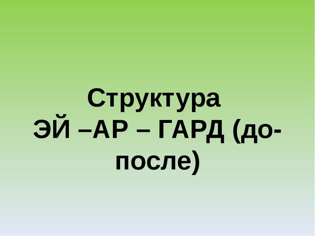Структура ЭЙ –АР – ГАРД (до- после)