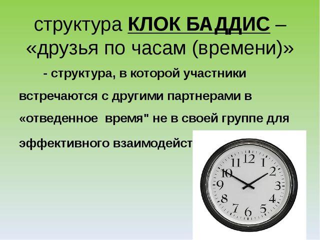 структураКЛОК БАДДИС– «друзья по часам (времени)» - структура, в которой уч...