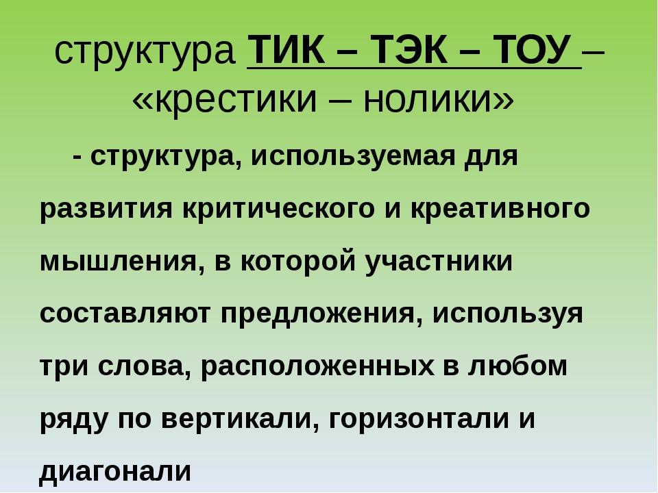 структураТИК – ТЭК – ТОУ– «крестики – нолики» - структура, используемая для...