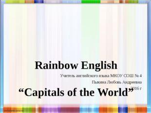 "Rainbow English ""Capitals of the World"" Учитель английского языка МКОУ СОШ №"