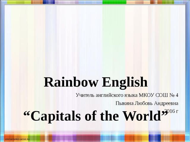 "Rainbow English ""Capitals of the World"" Учитель английского языка МКОУ СОШ №..."