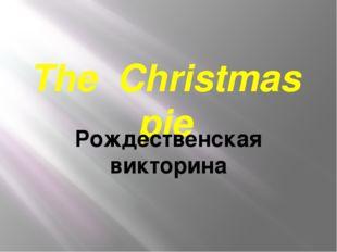 The Christmas pie Рождественская викторина