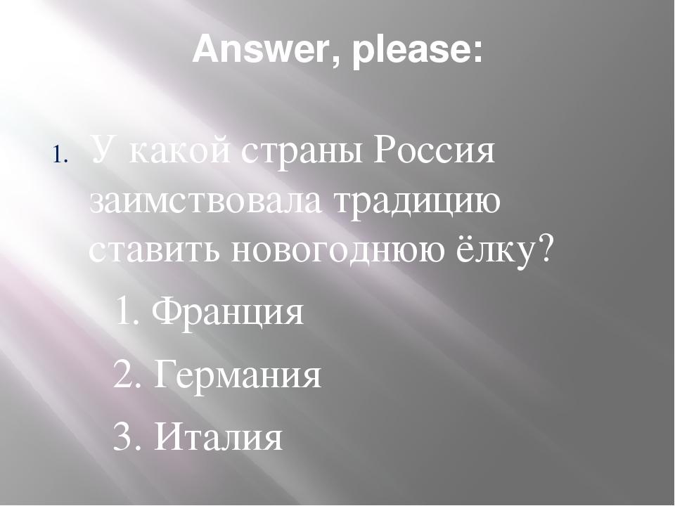 Answer, please: У какой страны Россия заимствовала традицию ставить новогодню...