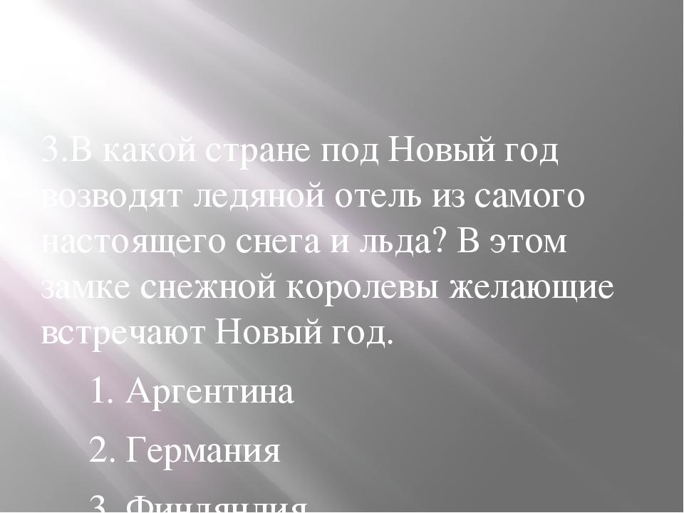 3.В какой стране под Новый год возводят ледяной отель из самого настоящего с...