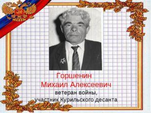 Горшенин Михаил Алексеевич ветеран войны, участник Курильского десанта