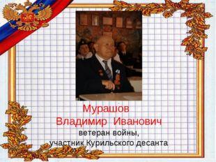 Мурашов Владимир Иванович ветеран войны, участник Курильского десанта
