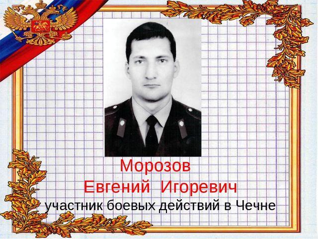 Морозов Евгений Игоревич участник боевых действий в Чечне