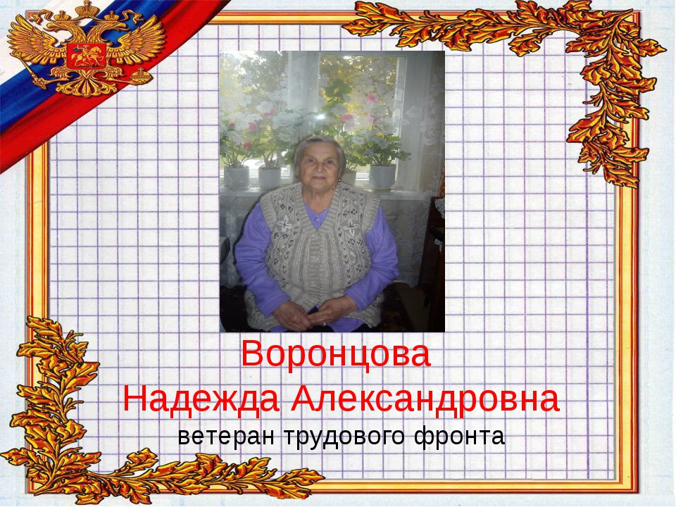 Воронцова Надежда Александровна ветеран трудового фронта