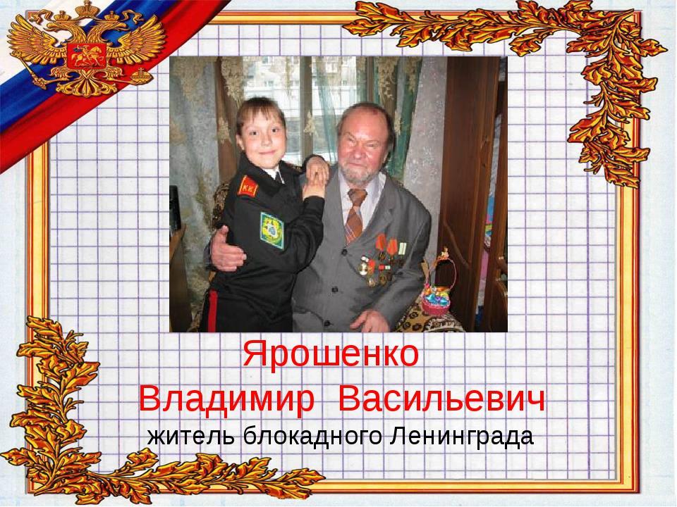 Ярошенко Владимир Васильевич житель блокадного Ленинграда