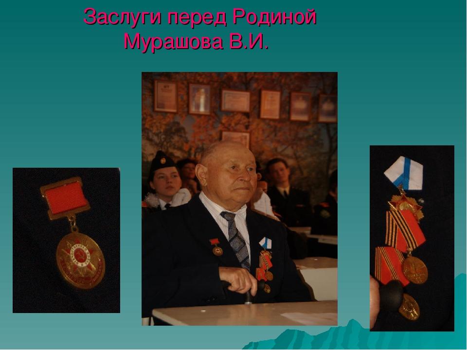 Заслуги перед Родиной Мурашова В.И.