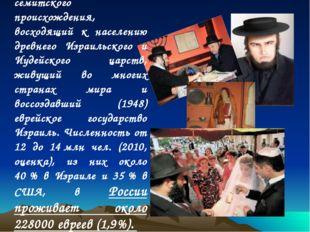 Евреи— народ семитского происхождения, восходящий к населению древнего Израи