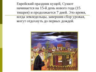 Еврейский праздник кущей, Суккот начинается на 15-й день нового года (15 тишр