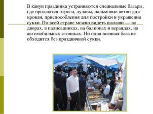 В канун праздника устраиваются специальные базары, где продаются этроги, лула