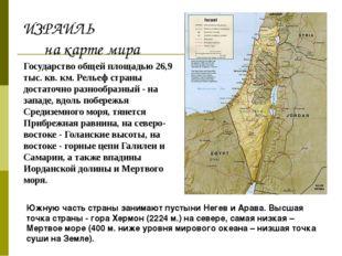 Государство общей площадью 26,9 тыс. кв. км. Рельеф страны достаточно разнооб