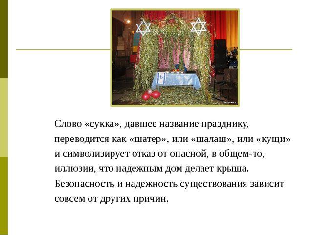 Слово «сукка», давшее название празднику, переводится как «шатер», или «шалаш...