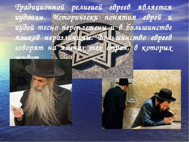 Традиционной религией евреев является иудаизм. Исторически понятия еврей и иу...