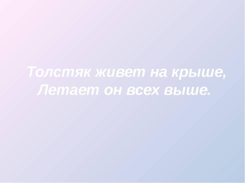 Карлсон