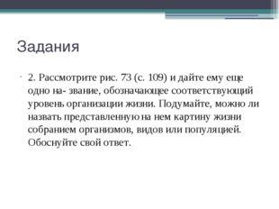 Задания 2. Рассмотрите рис. 73 (с. 109) и дайте ему еще одно на- звание, обоз