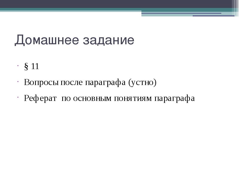Домашнее задание § 11 Вопросы после параграфа (устно) Реферат по основным пон...