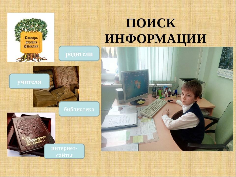 ПОИСК ИНФОРМАЦИИ родители учителя библиотека интернет-сайты