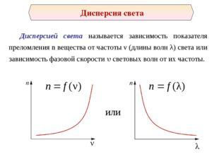 Дисперсией света называется зависимость показателя преломления n вещества от
