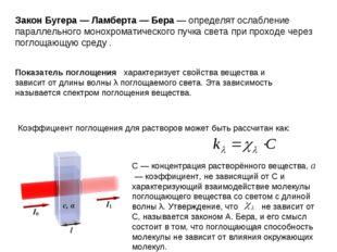 Закон Бугера — Ламберта — Бера— определят ослабление параллельного монохрома