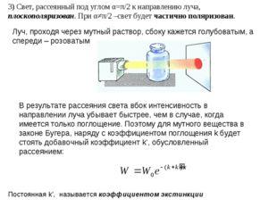 3) Свет, рассеянный под углом α=π/2 к направлению луча, плоскополяризован. Пр