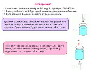 эксперимент 1.Наполнить стакан или банку на 2/3 водой, примерно 300-400 мл. 2