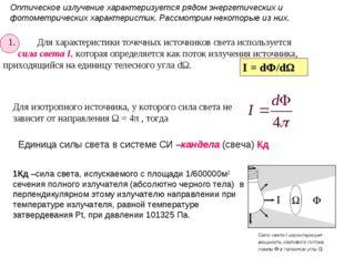 Оптическое излучение характеризуется рядом энергетических и фотометрических х
