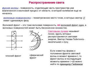 Распространение света фронт волны - поверхность, отделяющая часть пространств