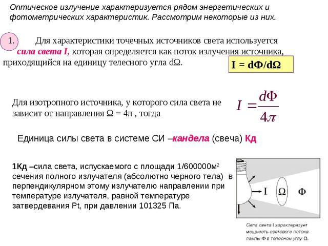 Оптическое излучение характеризуется рядом энергетических и фотометрических х...
