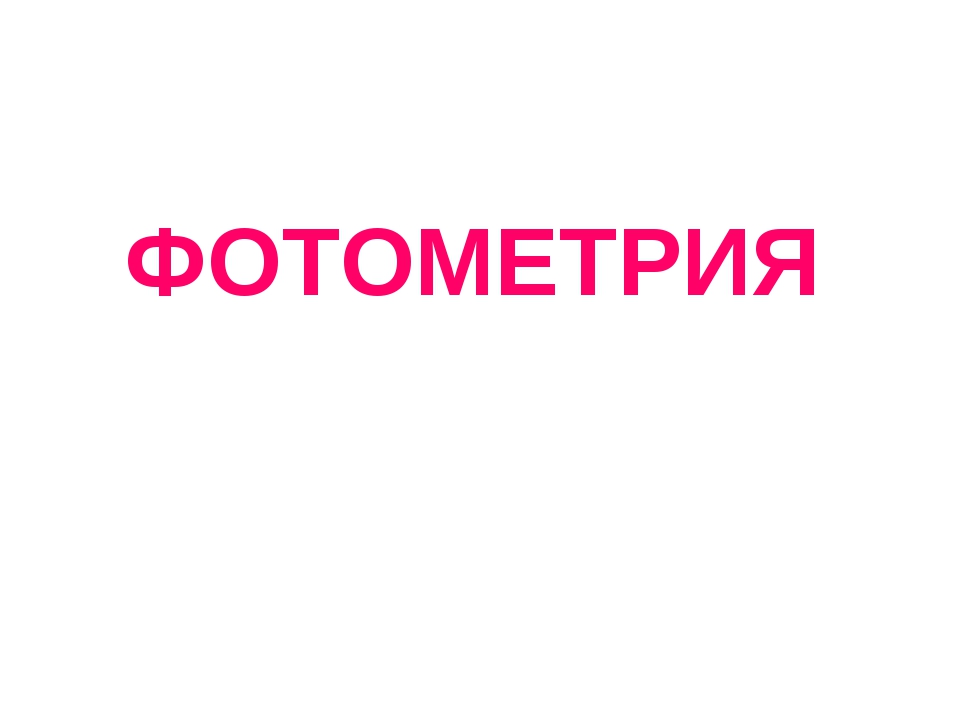 ФОТОМЕТРИЯ